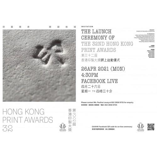 第32屆香港印製大獎網上啟動禮