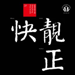 第31屆香港印製大獎 得獎結果
